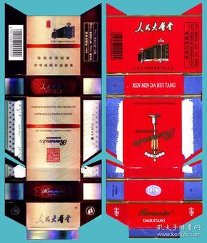 卡纸烟标-辽宁烟草公司 人民大会堂卡纸拆包标2种