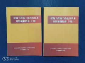 《建筑工程施工验收及技术资料编制指南:上、下册》