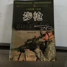 士兵的第二生命——步枪