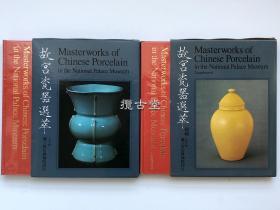 故宫瓷器选萃 故宫瓷器选萃续集  两册全  国立故宫博物院藏精品