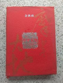 摩挲大地:文化苦旅全书点评本