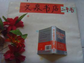 韩汉多功能学习词典 带光盘 64开》副封面有字迹