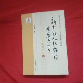 新中国人权保障发展六十年】【签赠本】