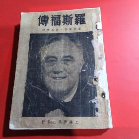 罗斯福传(上海西风社民国30年初版 )品相如图