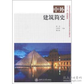 正版二手包邮中外建筑简史杨远上海交通大学9787313066985