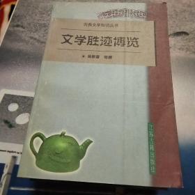 文学胜迹博览