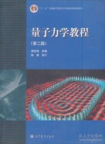 正版二手包邮量子力学教程(第二版)周世勋 高等教育9787040262780