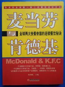 麦当劳与肯德基