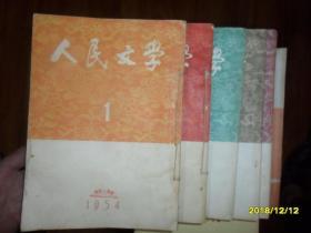 人民文学 【1954年第1-6期】