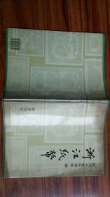 (西冷印社) 浙江纸币(9品)【书架11-6-5】