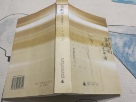 (正版 一版一印)梁漱溟先生年谱