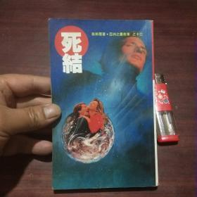 奇情科幻小说系列(卫斯理著作)亚洲之鹰故事之十二:死结
