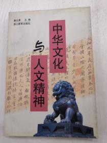 中华文化与人文精神