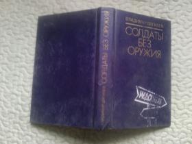 武器(俄文版)