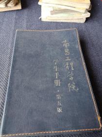 《南昌工程学院,学生手册》第五版C4