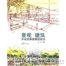 正版二手包邮 景观建筑手绘效果图表现技法 赵航 9787500670704