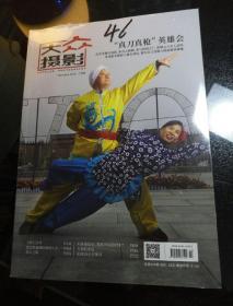 大众摄影2019-2【未开封】