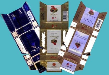 卡纸烟标-南昌卷烟厂等 庐山卡纸拆包标3种