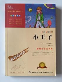 小王子 彩插励志版/语文新课标必读无障碍阅读