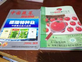 二零零八年北京种子交易会,2本合售,见图