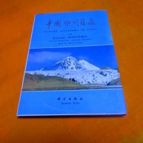 精装本 中国冰川目录 昆仑山区(和田河内流区)