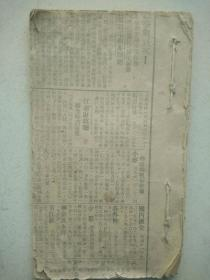 民国哈尔滨国际协报副刊小说,罗荪,(钱)。罗灜,(搜灵集)。1-26