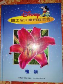 迪士尼儿童百科全书:植物