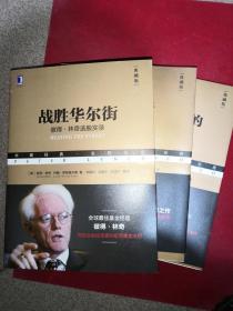 彼得林奇书籍全3册 彼得林奇的成功投资+彼得林奇教你理财典藏版+战胜华尔街典藏版