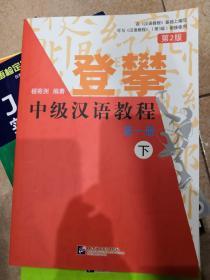 登攀—中级汉语教程(第2版)1 第一册。(下)