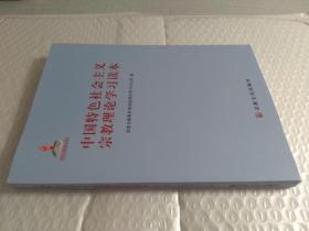 中国特色社会主义宗教理论学习读本