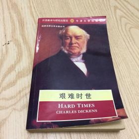 英语经典世界文学名著丛书 艰难时世