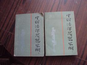 中国法律思想史纲(上下册)