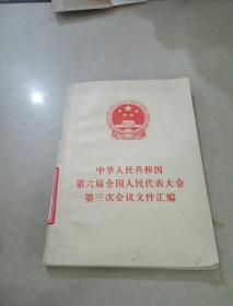 《中华人民共和国第六届全国人大代表大会第一次会议文件汇编》