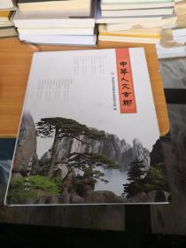 中华人文古树