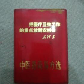 中医药简易方选(有林题)