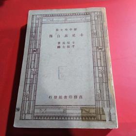 卡尼基自传(商务印书馆民国36年版 )品相如图
