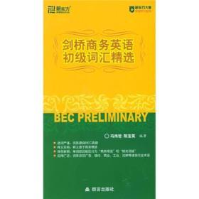 新东方大愚英语学习丛书:剑桥商务英语初级词汇精选  9787800805417