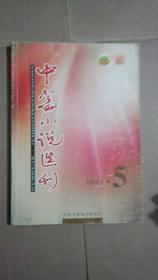 中篇小说选刊(2003年第5期)