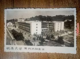 老照片:皖 南 大 学 生 化 大 楼全景