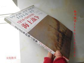 1914-1945年的海上战争(一版一印 仅印6000册)