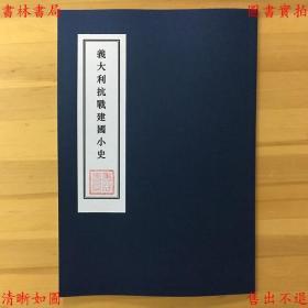 【复印件】意大利抗战建国小史-龚弘著-民国独立出版社刊本