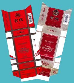 卡纸烟标-曲靖卷烟厂 吉庆卡纸拆包标2种8