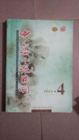 中篇小说选刊(2003年第4期)