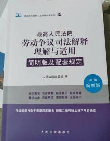 最高人民法院劳动争议司法解释理解与适用(简明版及配套规定
