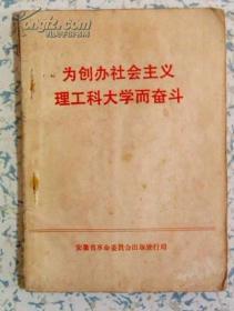 为创办社会主义理工科大学而奋斗 安徽省革命委员会出版发行局 有语录