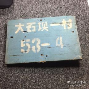 老门牌-重庆(木质老门牌,包老包真)!