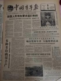 1959年5月12日中国青年报