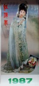 原版挂历红楼梦摄影艺术 1987年红楼梦人物 13全 黑龙江画报
