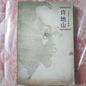 中國現代作家選集 許地山