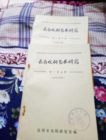 云南戏剧艺术研究。32开本第一辑上下册第二辑一册第三辑上下册5册全。一号箱!
